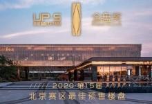 太原华侨城·天鹅堡荣膺第15届金盘奖北京赛区最佳预售楼盘