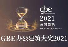 """阿普贝思荣获GBE办公建筑大奖2021""""年度最佳产业园奖"""""""